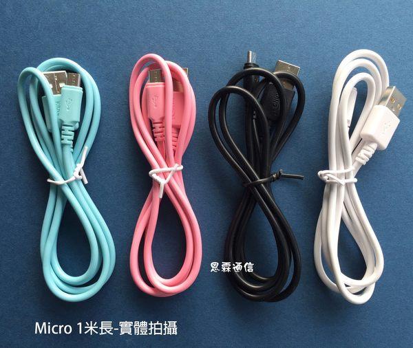 【Micro傳輸線】ASUS華碩 ZenFone Max Pro (M1) ZB601KL X00TD 快速充電 充電線 傳輸線