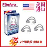 美國進口plackers夜間防磨牙牙套成人牙合頜墊睡覺磨牙器護齒牙墊