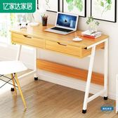 書桌簡約電腦桌台式家用 書桌簡易寫字桌子多功能帶抽屜辦公桌wy (七夕禮物)