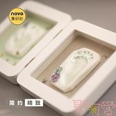 新生兒手腳印泥相框寶寶手足印泥紀念品滿月彌月禮物【聚可愛】