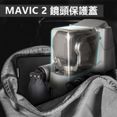DJI MAVIC2 Pro Zoom鏡頭雲台 一體保護罩 鏡頭保護罩 專業版 變焦版【PRO027】