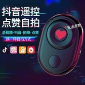 PZOZ手機藍芽自拍遙控器相機拍攝蘋果安卓華為通用無線 優尚良品