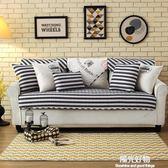 沙發墊北歐全棉布藝防滑簡約現代條紋坐墊四季通用沙發巾套罩定做 全館88折