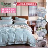 3M專利+頂級天絲-可包床墊高30cm-雙人薄床包+雙人薄款被套四件組-多款任選-夢棉屋