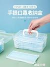 一次性口罩收納盒大容量盒子防塵存放盒家用便攜暫存盒裝口罩神器 創意新品