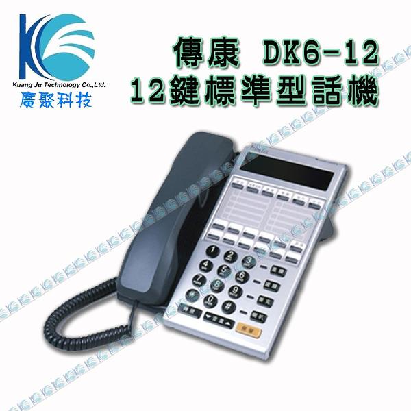 傳康 DK6-12 標準型數位話機 [辦公室或家用電話系統]-廣聚科技