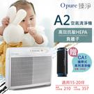 超值組合攜帶式車用清淨機 /【Opure 臻淨】A2 高效抗敏HEPA負離子空氣清淨機