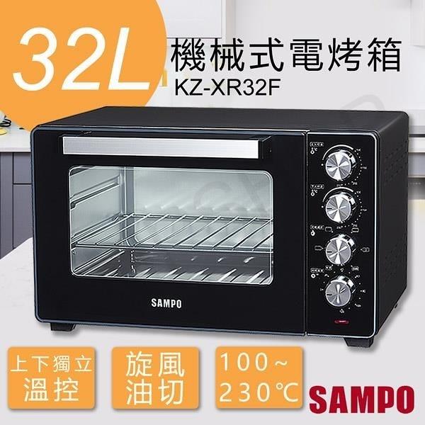 【南紡購物中心】【聲寶SAMPO】32公升機械式電烤箱 KZ-XR32F
