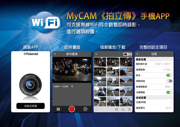 Polaroid 寶麗萊 MS273WG【贈32G+原廠天線】前後1080P WIFI 機車行車紀錄器