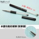 水鑽勾勒彩繪筆-附筆蓋(黑色)毛長約10mm拉花彩繪筆 光撩筆 指甲畫花 拉線筆 《NailsMall》