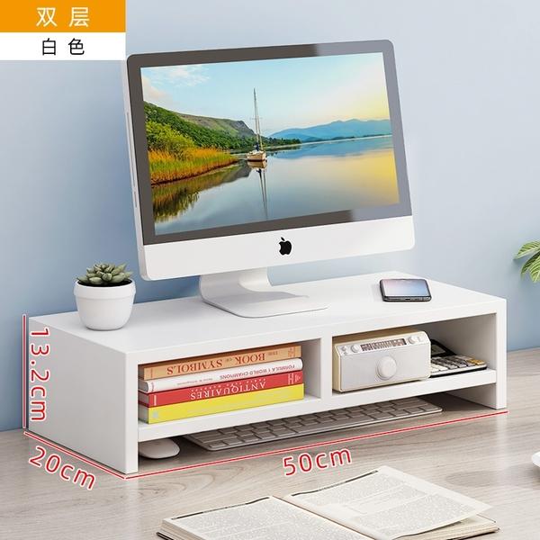 熒幕架 台式電腦增高架辦公桌面收納置物架顯示器抬高架底座支架墊高架子【快速出貨】