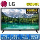 送安裝+英國Gear4分離式2.1聲道音響(市價4980)LG樂金49型IPS Full HD LED高階商用等級液晶電視49LV340C