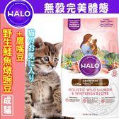 【培菓平價寵物網 】(送台彩刮刮卡*6張)HALO嘿囉》成貓燉食無穀低脂野生鮭魚燉豌豆鷹嘴豆11.5磅