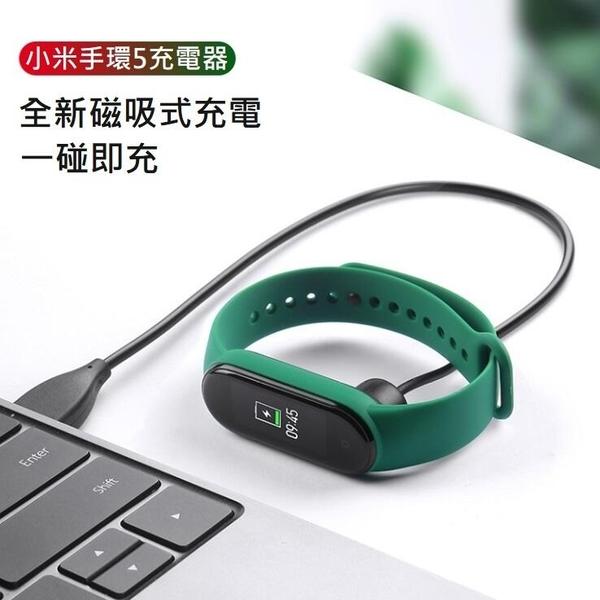【世明國際】小米手環5磁吸充電線5代NFC免拆卸充電器 小米手環五代充電器
