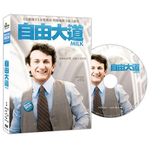 自由大道 DVD  (購潮8)