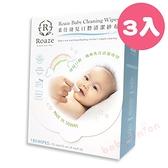 【限量特賣】Roaze柔仕 - 清淨棉 180片/3盒 (口腔清潔紗布)