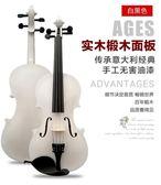 仿古小提琴成人兒童初學者女孩白色專業級演奏學生入門1/2/3/4/78【七七特惠全館七八折】