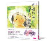 (二手書)岩崎知弘繪畫的33個祕密:溫潤彩筆下的純真童年