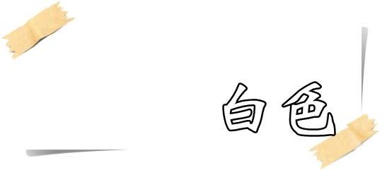 【漆寶】虹牌永保新面漆「白色」(1加組裝)
