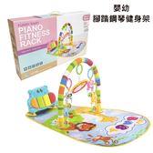 兒童地墊 踩踏鋼琴健身架 嬰幼健身架 腳踏鋼琴 遊戲地墊 遊戲地毯 嬰兒爬墊 健力架【塔克】