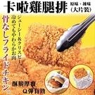 【海肉管家-全省免運】酥脆卡啦雞腿排_共...