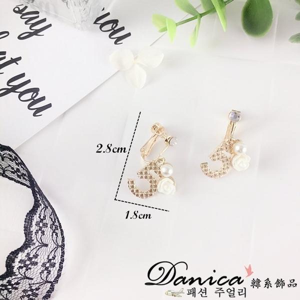 無耳洞耳環 現貨 韓國 氣質甜美 小香風 5字 花朵珍珠 水鑽 夾式耳環 S91577 Danica 韓系飾品