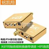 切換器 光纖同軸音頻轉換器spdif轉3.5小米LG長虹電視音響解碼器轉蓮花