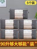 棉被收納袋衣服整理袋搬家打包神器家用裝被子的袋子衣物行李袋子