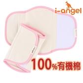 韓國I-ANGEL有機棉口水巾/嬰兒寶寶坐墊揹巾背帶/推車汽座-粉 I-ANGEL E-IA-500-PK