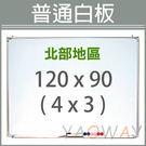 【耀偉】普通白板120*90 (4x3尺...