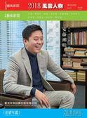 CANS藝術新聞 2月號/2019 253期+亞洲藝術新聞  2月號/2019 169期(二冊合售)