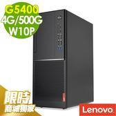 【商城獨家限量】Lenovo電腦 V530 G5400/4G/500G/W10P 商用電腦