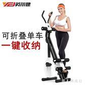 可折疊動感單車家用多功能健身車室內健身器材自行車 DR24167【男人與流行】