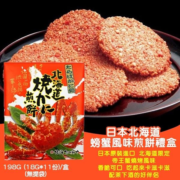 (即期商品) 日本北海道螃蟹風味煎餅禮盒