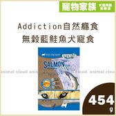 寵物家族-【活動促銷】Addiction自然癮食 無穀藍鮭魚犬寵食454g