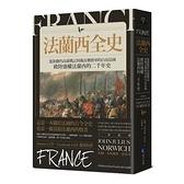 法蘭西全史(從凱撒的高盧戰記到戴高樂將軍的自由法國.歐陸強權法蘭西的二千年史)