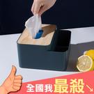 紙巾盒 收納盒 木蓋收納二格 竹木蓋 整理盒 抽取式 北歐風 摩登簡約 面紙盒【A011-1】米菈生活館