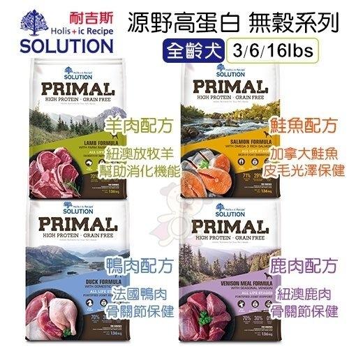 《48HR快速出貨》*KING*新耐吉斯SOLUTION《PRIMAL源野高蛋白系列 無穀全齡犬-鮭魚配方》16磅