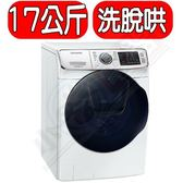 SAMSUNG 三星【WD17N7510KW/TW】17公斤潔徑門洗脫烘滾筒洗衣機