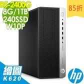 【現貨】HP電腦 705G4M AMD R5 2400G/8G/1T+240SSD/K620/W10P 繪圖工作站