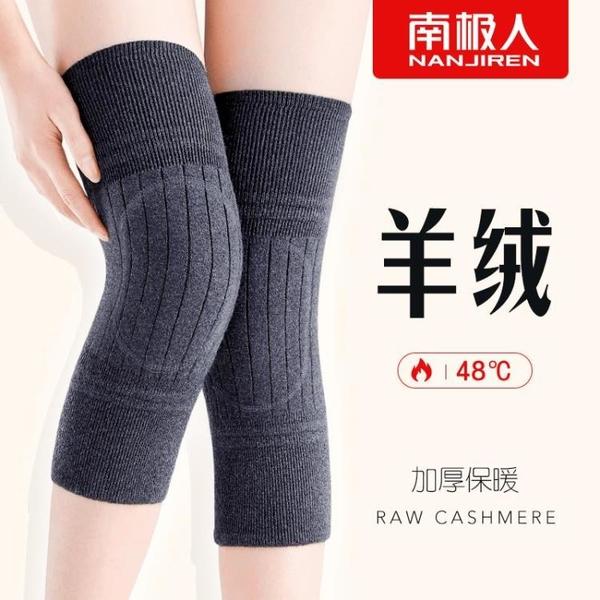 南極人羊毛絨護膝蓋護套保暖老寒腿男女士漆關節老人神器防寒護腿 「夢幻小鎮」