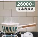 奶鍋樹可琺瑯日式樹葉奶鍋單柄搪瓷鍋熱牛奶鍋家用電磁爐通用小湯鍋YYS 【快速出貨】