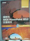 【書寶二手書T7/電腦_PFF】國際性MOS Powerpoint 2010認證教材_李聿研究室_有光碟