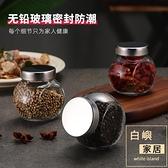2個 調料罐子玻璃鹽罐調料瓶廚房調味罐家用密封罐【白嶼家居】