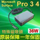 Microsoft 36W 變壓器 Mi...
