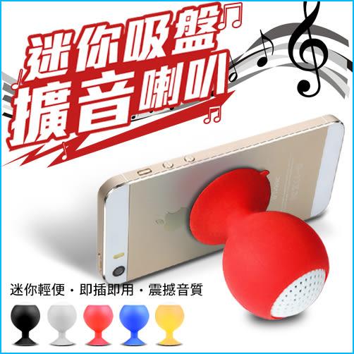 迷你 吸盤式 喇叭 攜帶式音箱 支架 擴音器 3.5mm音頻 即插即用 有線 手機喇叭 電腦 重低音 環繞 MP3