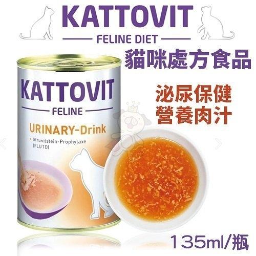 *KING WANG*【單罐賣場】德國KATTOVIT康特維-貓咪處方食品《泌尿保健-營養肉汁》135ml