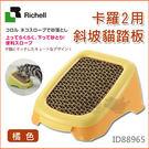 [寵樂子]《日本Richell》卡羅2用斜坡貓踏板 - 橘色