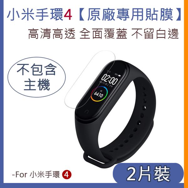 免運【2片裝】小米手環4 原廠 貼膜,小米手環 4代 螢幕 保護貼【不含主機,適用小米手環4代】