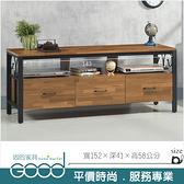 《固的家具GOOD》868-5-AA 積層木5尺長櫃(732)/電視櫃【雙北市含搬運組裝】